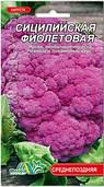 Капуста Сицилийская фиолетовая