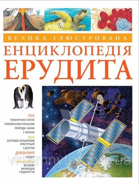 Велика ілюстрована енциклопедія ерудита