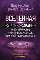Вселенная. Курс выживания среди черных дыр, временных парадоксов, квантовой неопределенности. Голдберг Д., Бломквист Дж.