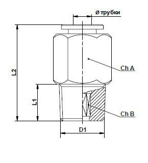 Быстроразъемное соединение OMFB с конической воздушной трубкой 8 мм