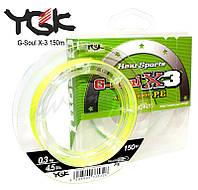 Шнур YGK G-Soul X3 150m #0.5/7.5lb