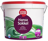 Краска матовая акрилатная Vivacolor Hansa Sokkel База А, 0,9 л (4740193111010)