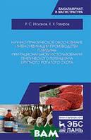 Исхаков Р.С. Научно-практическое обоснование интенсификации производства говядины при рациональном использовании генетического потенциала крупного