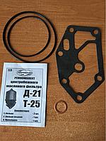 Ремкомплект центрифуги (Т-25, Т-16, Д-21) центробежного масляного фильтра Д22-1407500