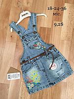 Сарафан джинсовый для девочек 18-24-36 мес