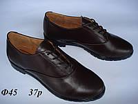 Кожаные туфли 37 размера 24 см стелька - Распродажа фабричной обуви