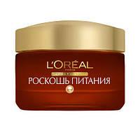 L`Oreal Роскошь питания Night Cream - L`Oreal Ночной крем для лица Лореаль Роскошь Питания питательный (лучшая цена на оригинал в Украине) Баночка,