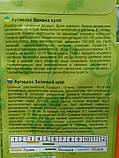 Артишок Зелений куля 0,3 г, фото 2