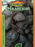 Базилик  фиолетовый ереванский 0,5г