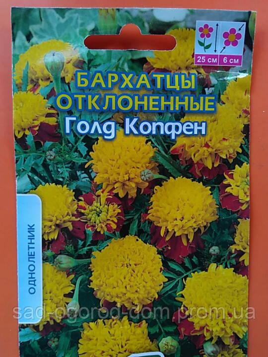 Бархатцы Голд Копфен 0,5г