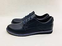 Мужские классические туфли тёмно-синие