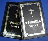 Требник (в 2 книгах)