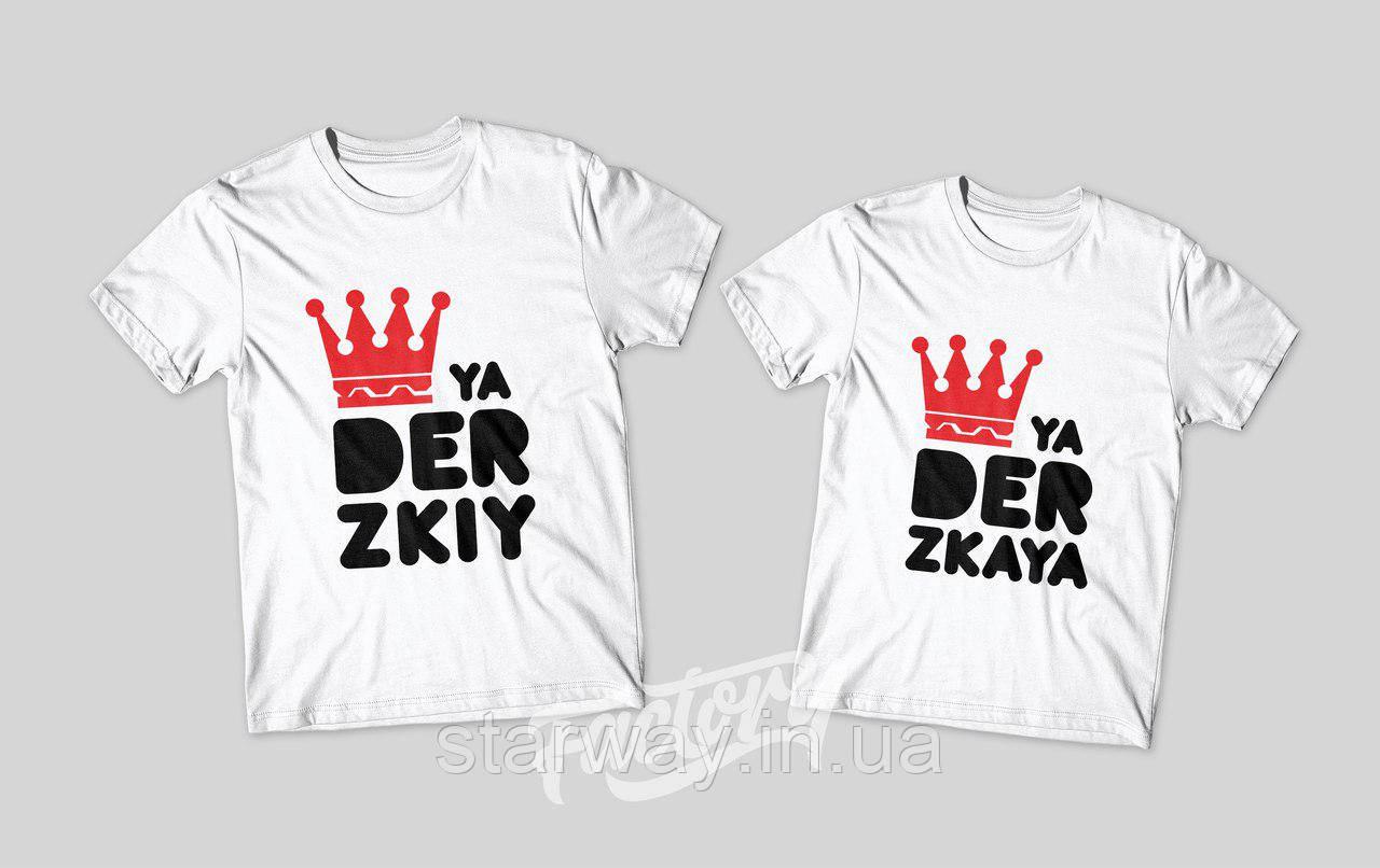 Футболка Ya Derzkiy logo I Стильная Ya Derzkaya Для влюбленных | Парные