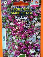 Лобелия ампельная Каскад 0,1г