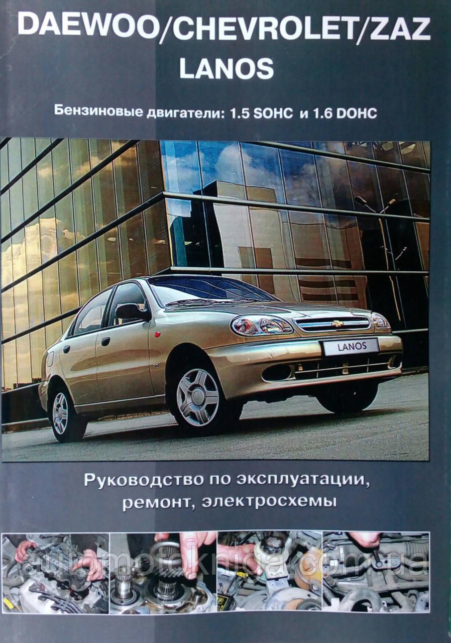 DAEWOO/CHEVROLET/ZAZ  LANOS  Бензиновые двигатели : 1,5л SOHC и 1,6л DOHC   Руководство по ремонту  - АВТОКНИГА в Киеве