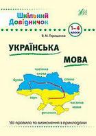 """Шкільний словничок. українська мова 1-4 кл  видав """"Ула"""""""