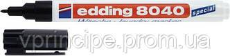 Маркер текстильный 8040 Edding 1мм