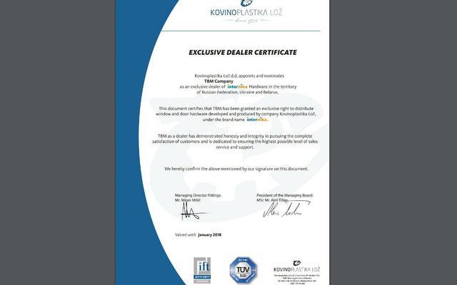 "Сертификат на ручки с замком Internika. Фото интернет магазин ""Тепловик"" Украина"
