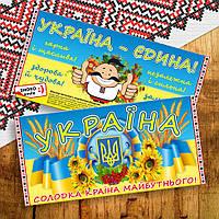 "Шоколадная плитка""Патріотична Україна"""