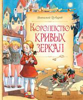 Виталий Губарев: Королевство кривых зеркал