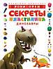 Рони Орен: Секреты пластилина. Динозавры
