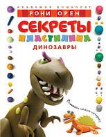 Рони Орен: Секреты пластилина. Динозавры, фото 1