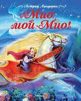 Астрид Линдгрен: Мио, мой Мио!