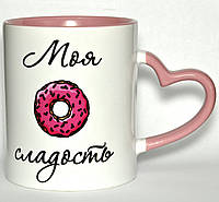 """Чашка розовая ручка сердце """"Моя сладость"""""""