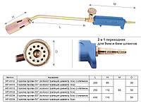 Пропановая горелка 30, колокол трапеция с диаметром 30 мм