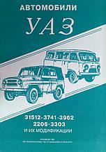 Автомобили УАЗ   Руководство по техническому обслуживанию и ремонту  Цветная схема для УАЗ 469