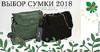 Тенденції в моді жіночих сумок 2018 – 2019