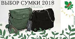 Тенденции в моде женских сумок 2018 – 2019