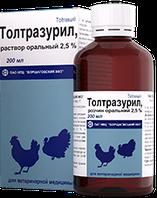 Кокцидиостатик Толтразурил 2,5% для домашней птицы и кроликов, 200 мл