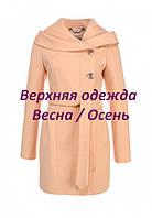 Кардиганы, куртки, пальто женс...