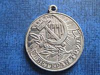 Медаль СССР Ветеран труда №1 без колодки