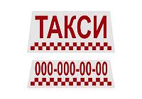Наклейка на шашку такси стандарт