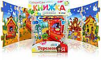 Развивающая и обучающая книга - Книга-пазлы ТЕРЕМОК