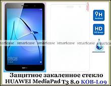 Защитное стекло для Huawei Mediapad T3 8 KOB-L09 9H 0.3 мм водостойкое полноценное
