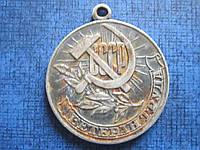 Медаль СССР Ветеран труда №5 без колодки