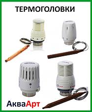 Термостатичні головки