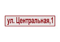 Табличка адресная прямая