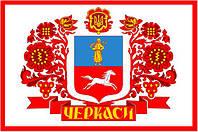 Флаг Черкасс 90х150см