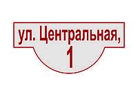 Табличка адресная рельефная