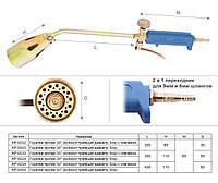 """Пропановая горелка 35"""", колокол трапеция диаметром 50 мм, с клапаном"""