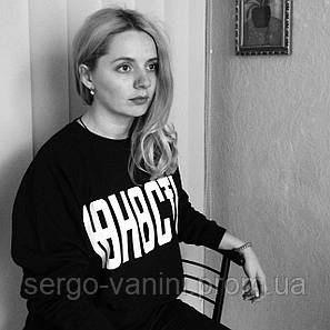 Юность свитшот женский • Фотки оригинальные • Печатная бирка