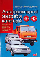 """Автотранспортні засоби категорій """"В"""" і """"С"""", фото 1"""