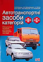 """Автотранспортні засоби категорій """"В"""" і """"С"""""""