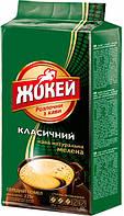 Кофе молотый Жокей Классический 225г