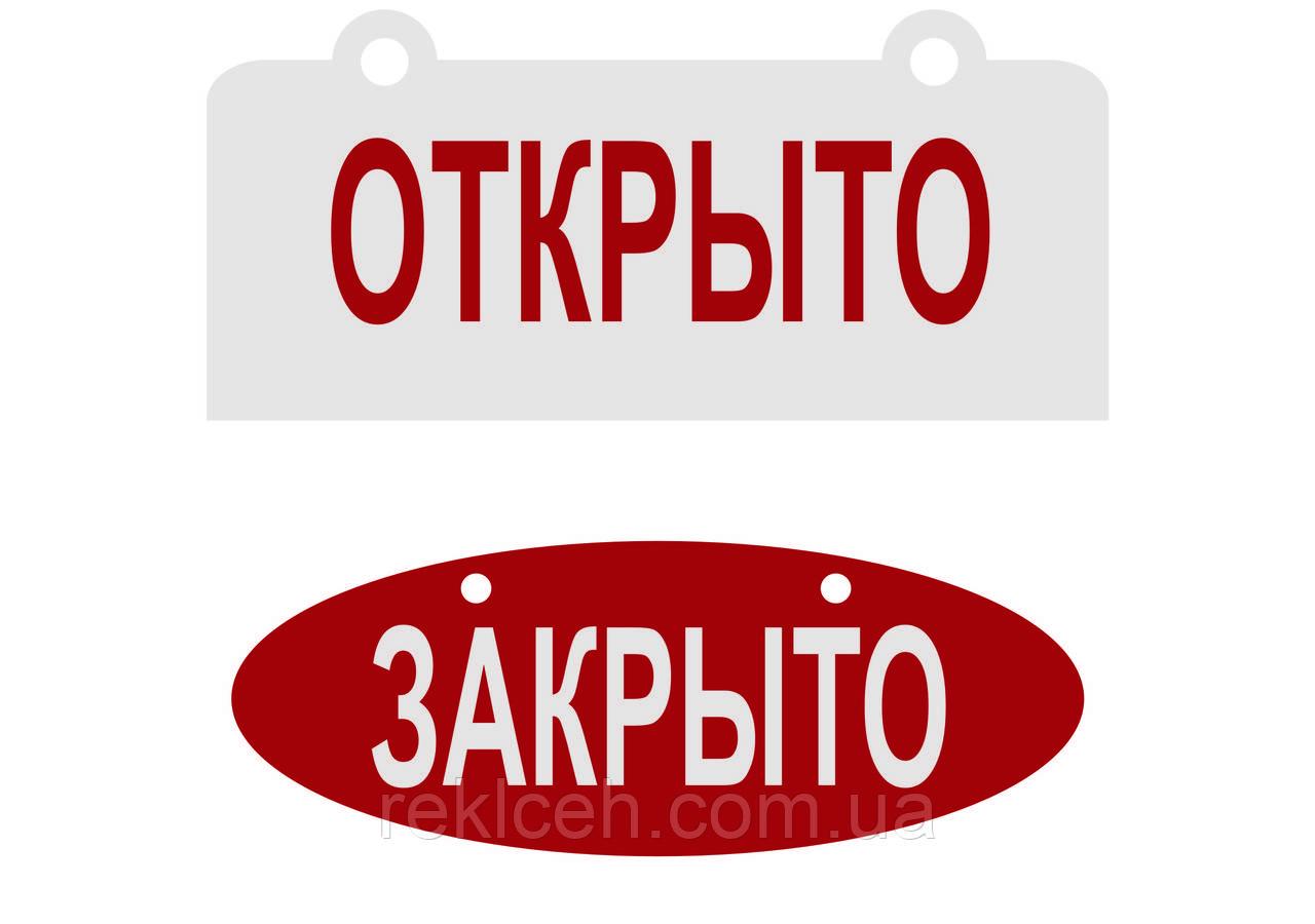 Табличка открыто/закрыто композит рельефная