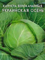 Капуста Украинская осень